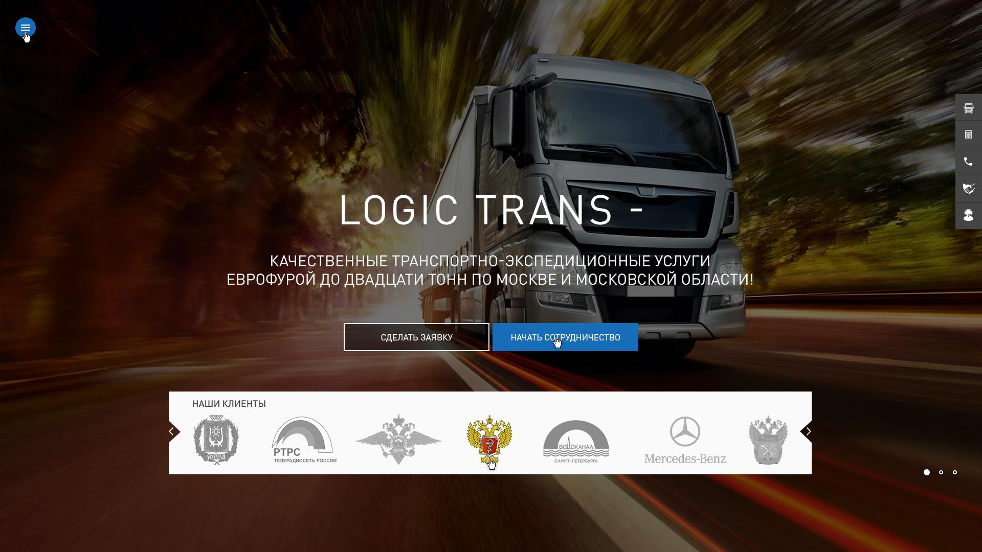 Дизайн сайта транспортно-экспедиторской компании ЛогикТранс фото f_7135a45bed1bdd87.jpg