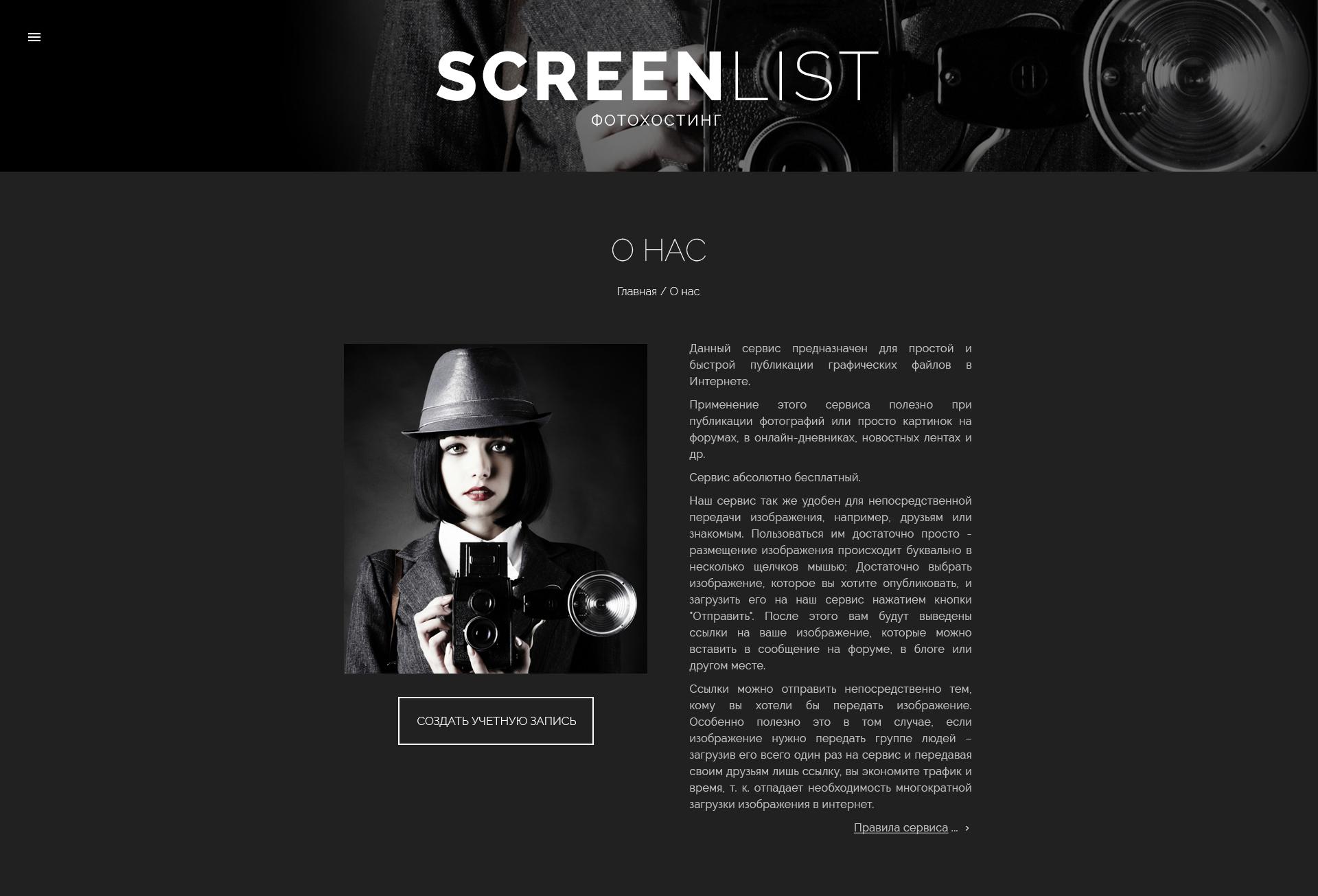 Безлимитный фотохостинг ScreenList.ru требует новый дизайн фото f_74459ced4bc03337.jpg