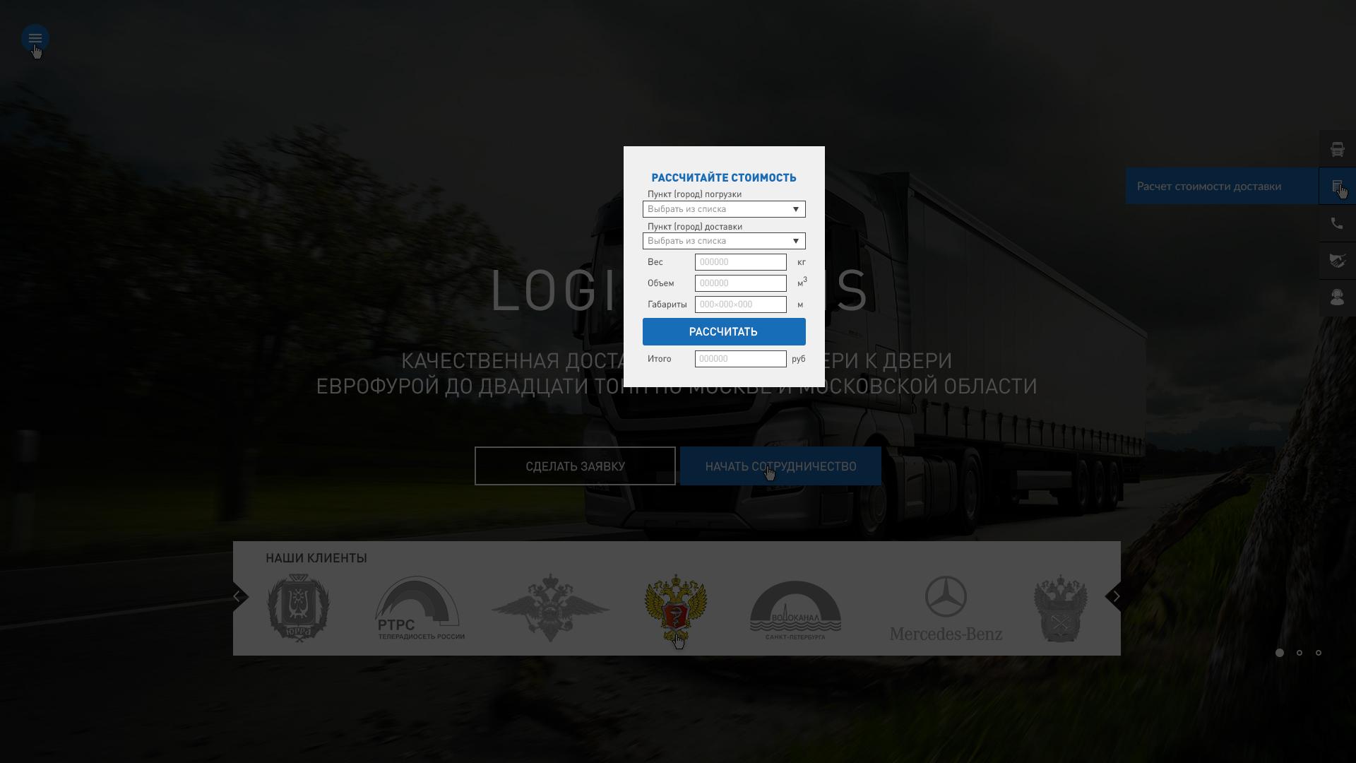 Дизайн сайта транспортно-экспедиторской компании ЛогикТранс фото f_7605a45bb9fd6813.jpg