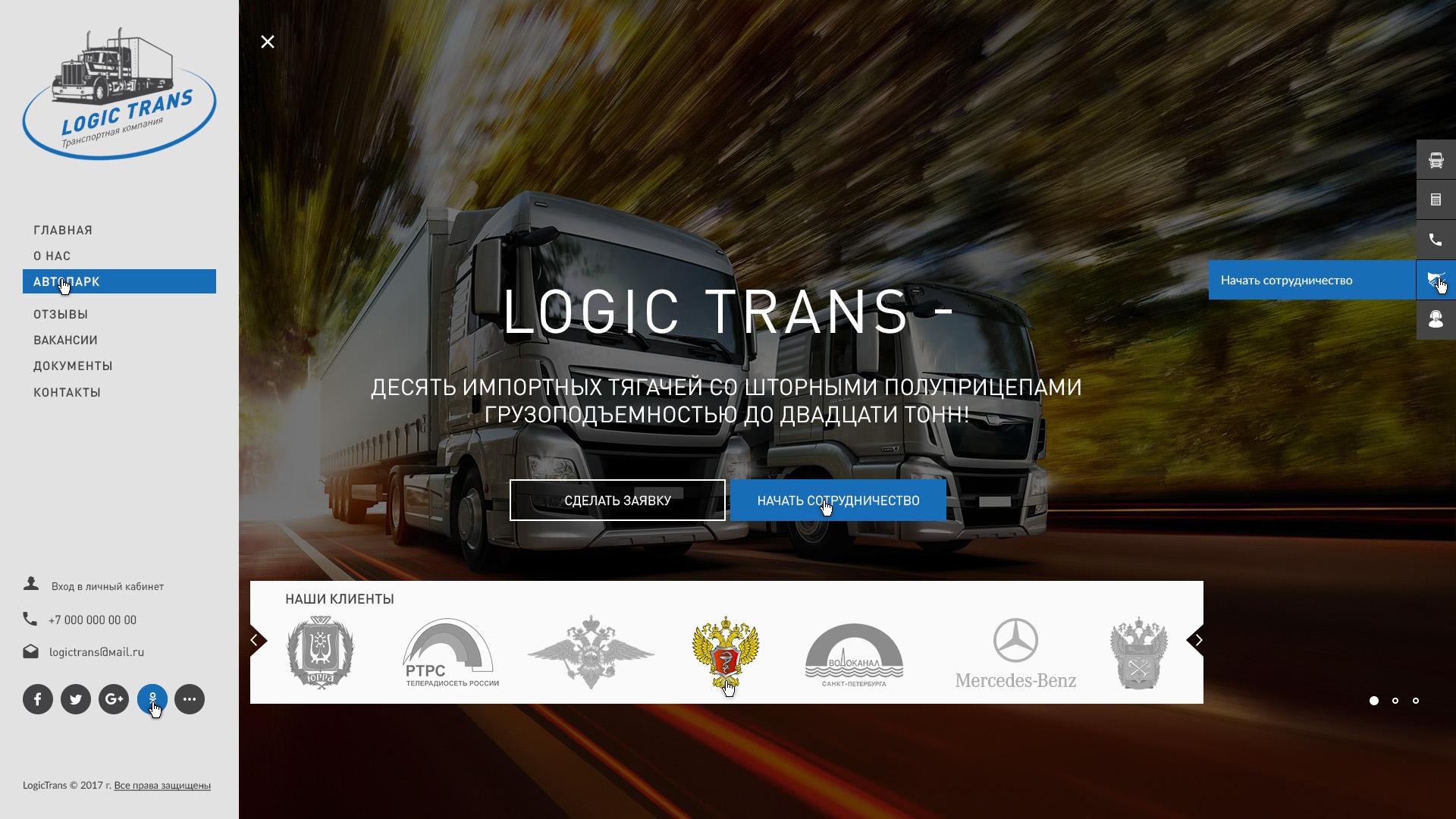 Дизайн сайта транспортно-экспедиторской компании ЛогикТранс фото f_9265a463a4582690.jpg