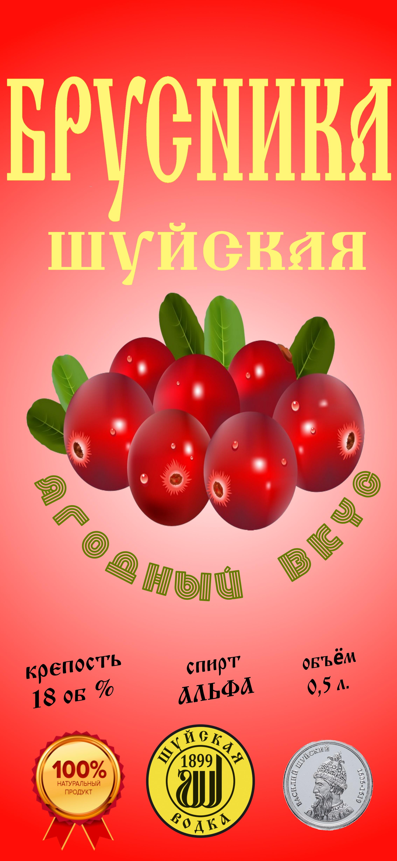 Дизайн этикетки алкогольного продукта (сладкая настойка) фото f_1485f86e83762bd6.jpg