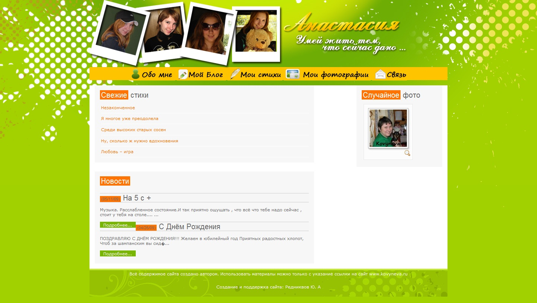 Персональный сайт на CMS Joomla
