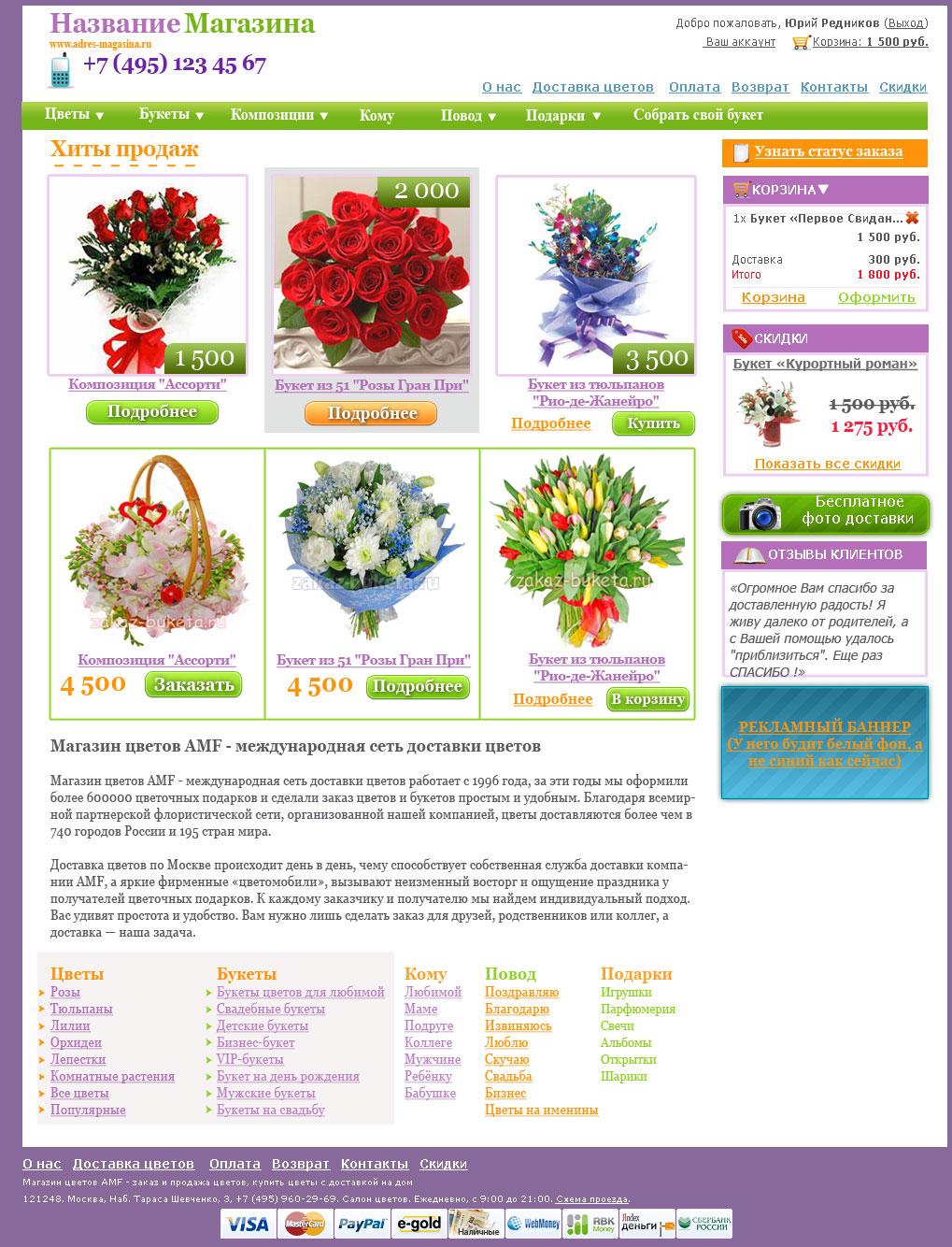 Дизайт для интернет-магазина цветов