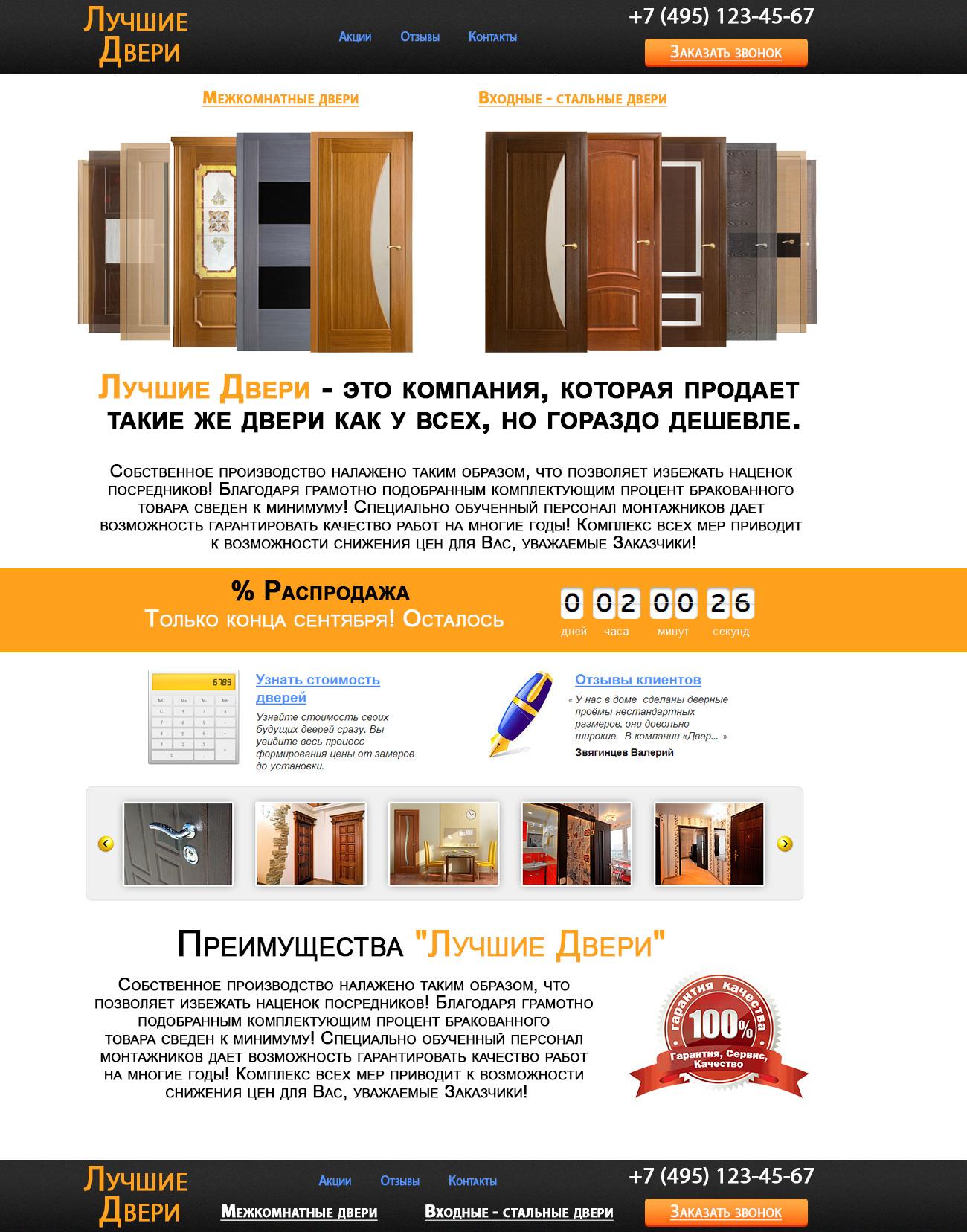 Салон дверей Авекоз