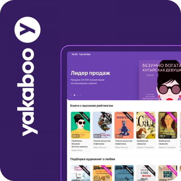 Yakaboo — Сервис для скачивания, чтения и прослушивания книг