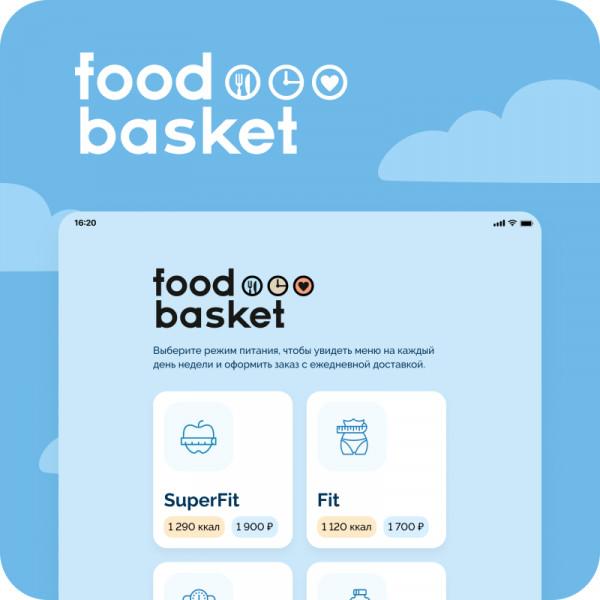Food basket (app) – Доставка правильного питания
