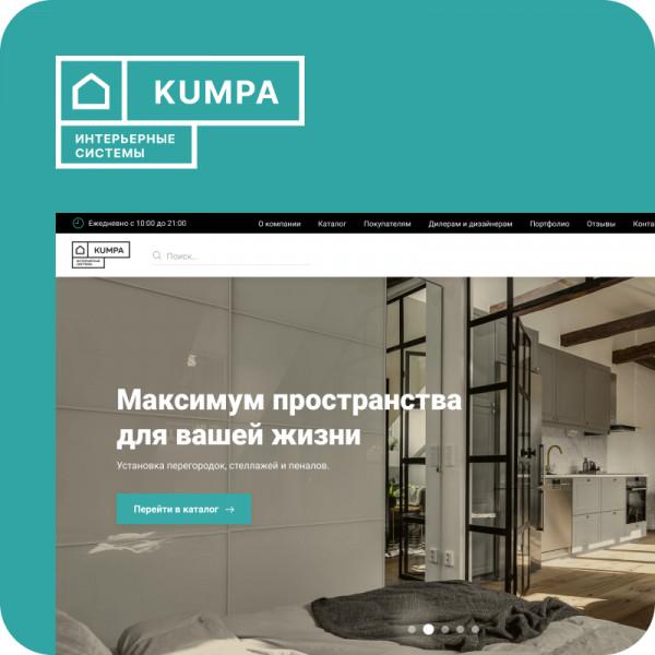 KUMPA – Продажа интерьерных систем для жилых помещений