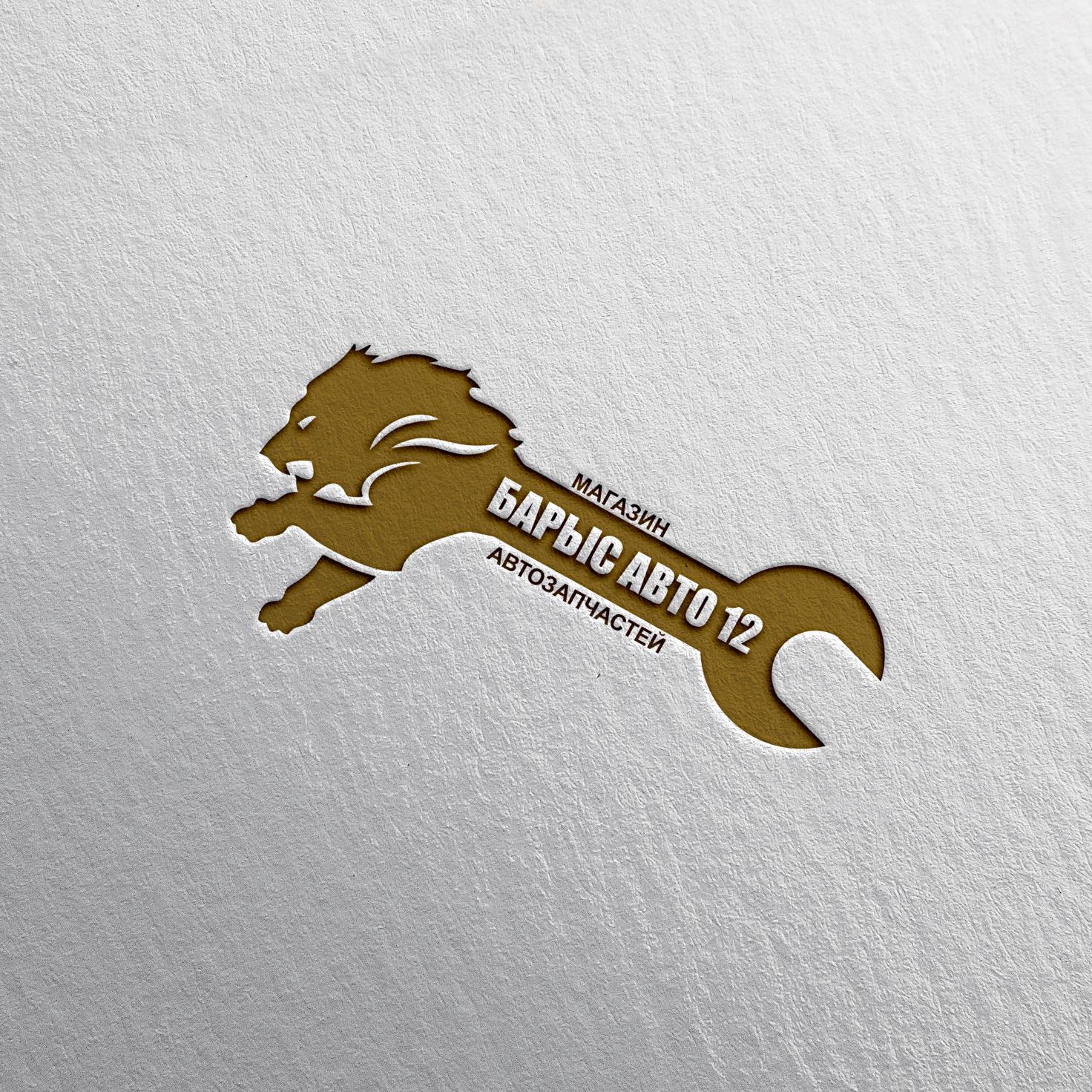 """Логотип для магазина автозапчастей """"Барыс авто 12"""""""