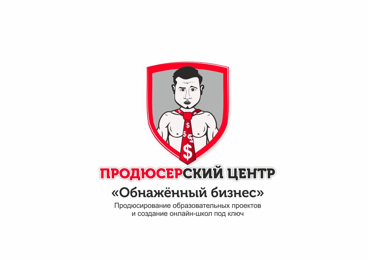 """Логотип для продюсерского центра """"Обнажённый бизнес"""" фото f_7415ba4703e408ad.png"""
