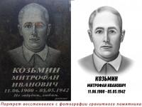 Восстановление портрета с фотографии гранитного памятника