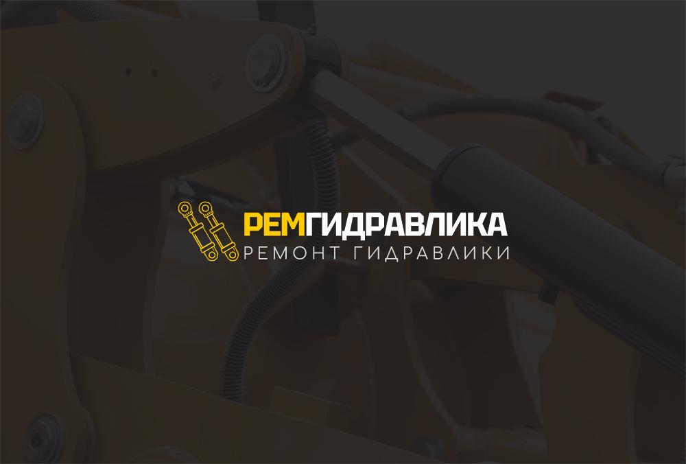Логотип РемГидравлика