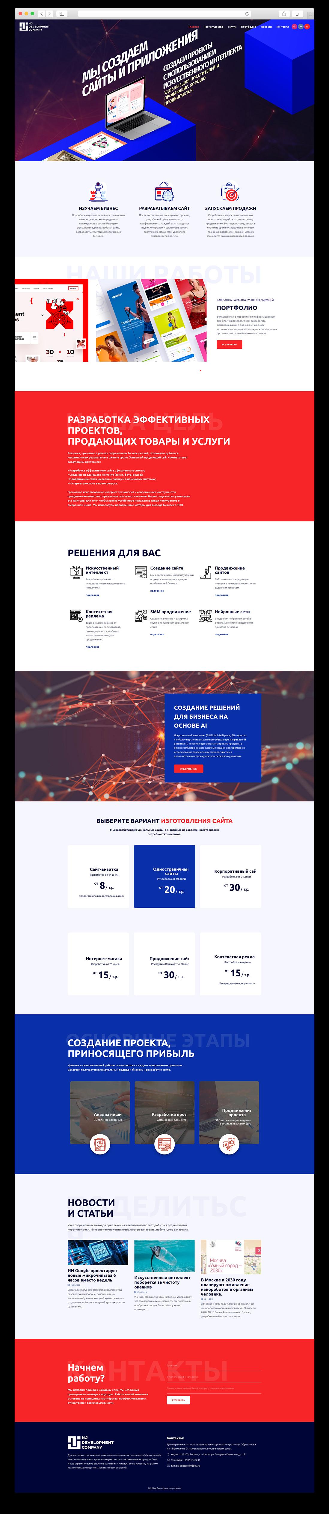 NJ dev – Студия разработки ПО, сайтов и искусственного интеллекта