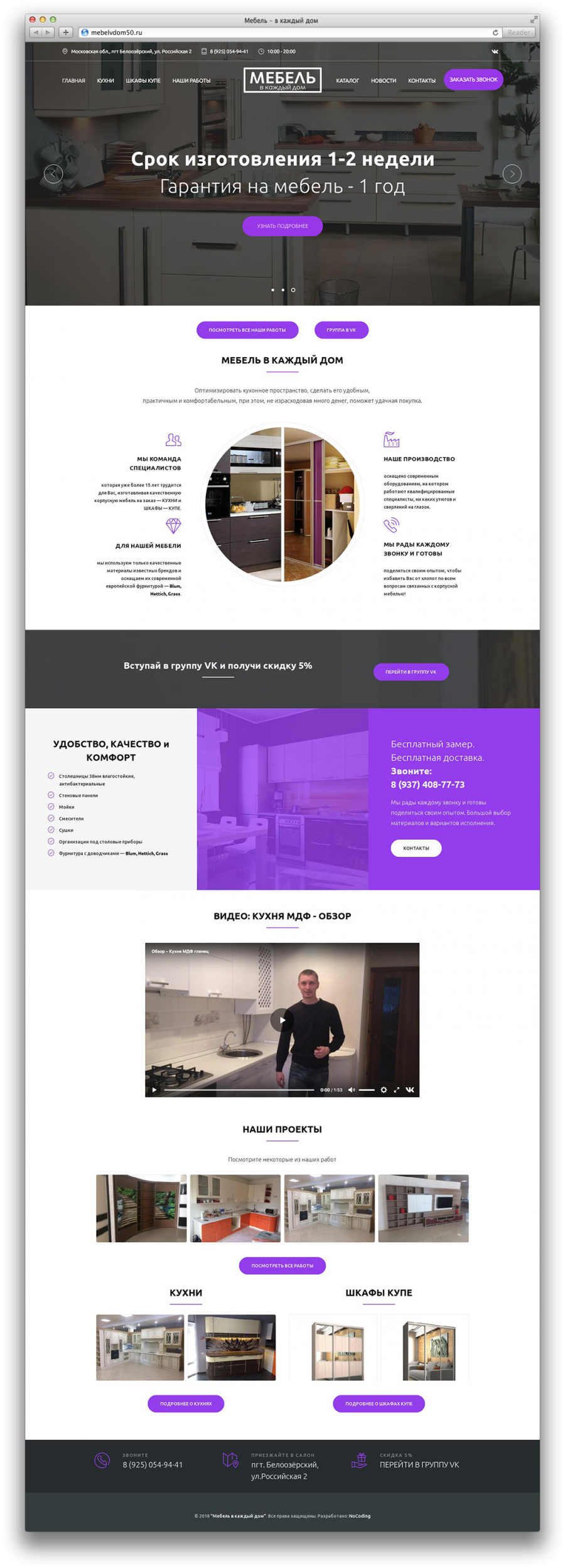 Сайт мебели на заказ