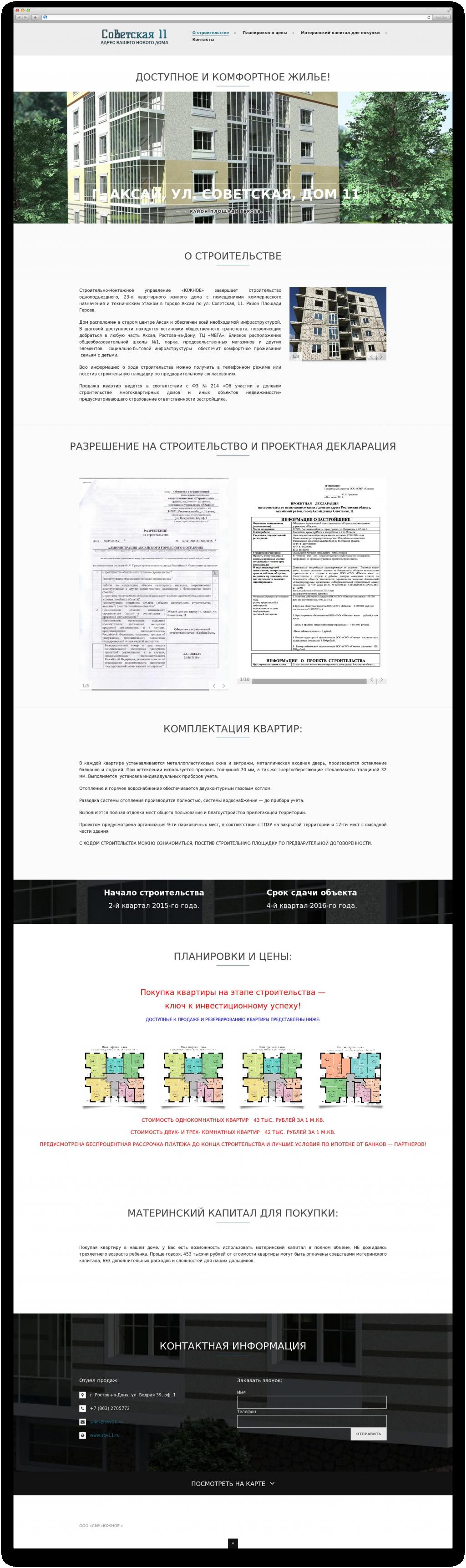 Сайт новостройки на Советской