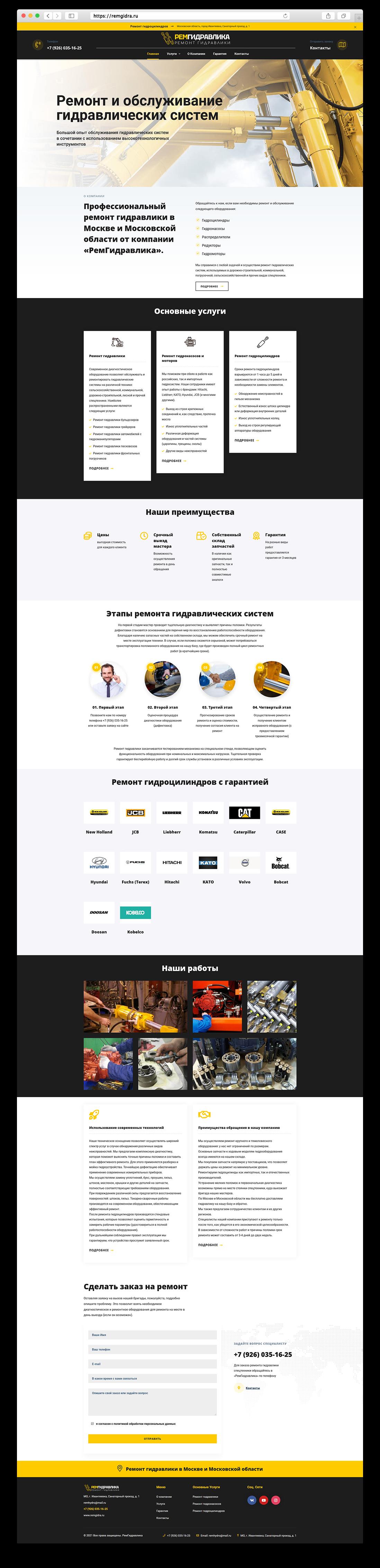 Сайт для компании РемГидравлика