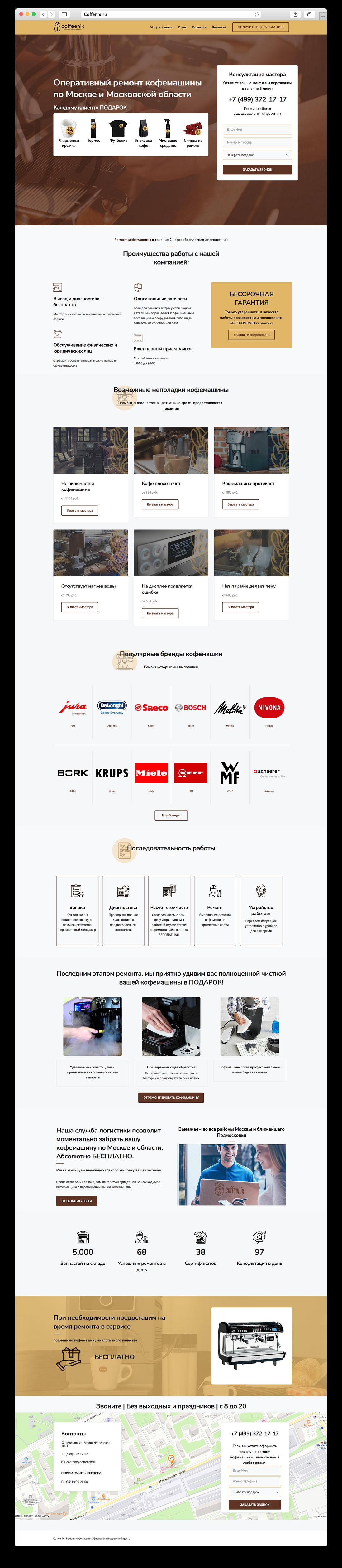 Сайт для компании по Ремонту кофемашин