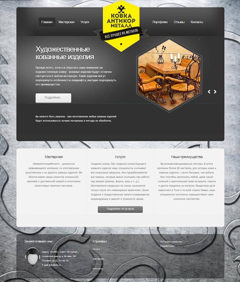 Сайт для Ковки