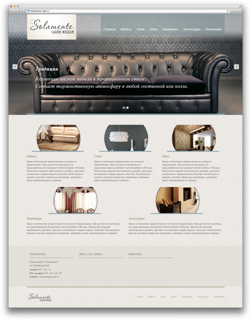 Сайт для салона мебели