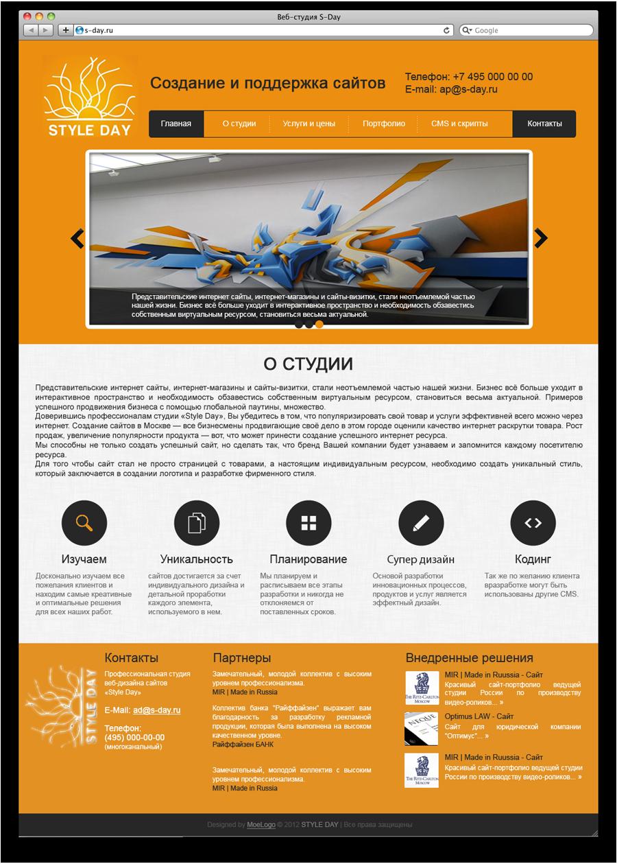 Дизайн сайта веб студии