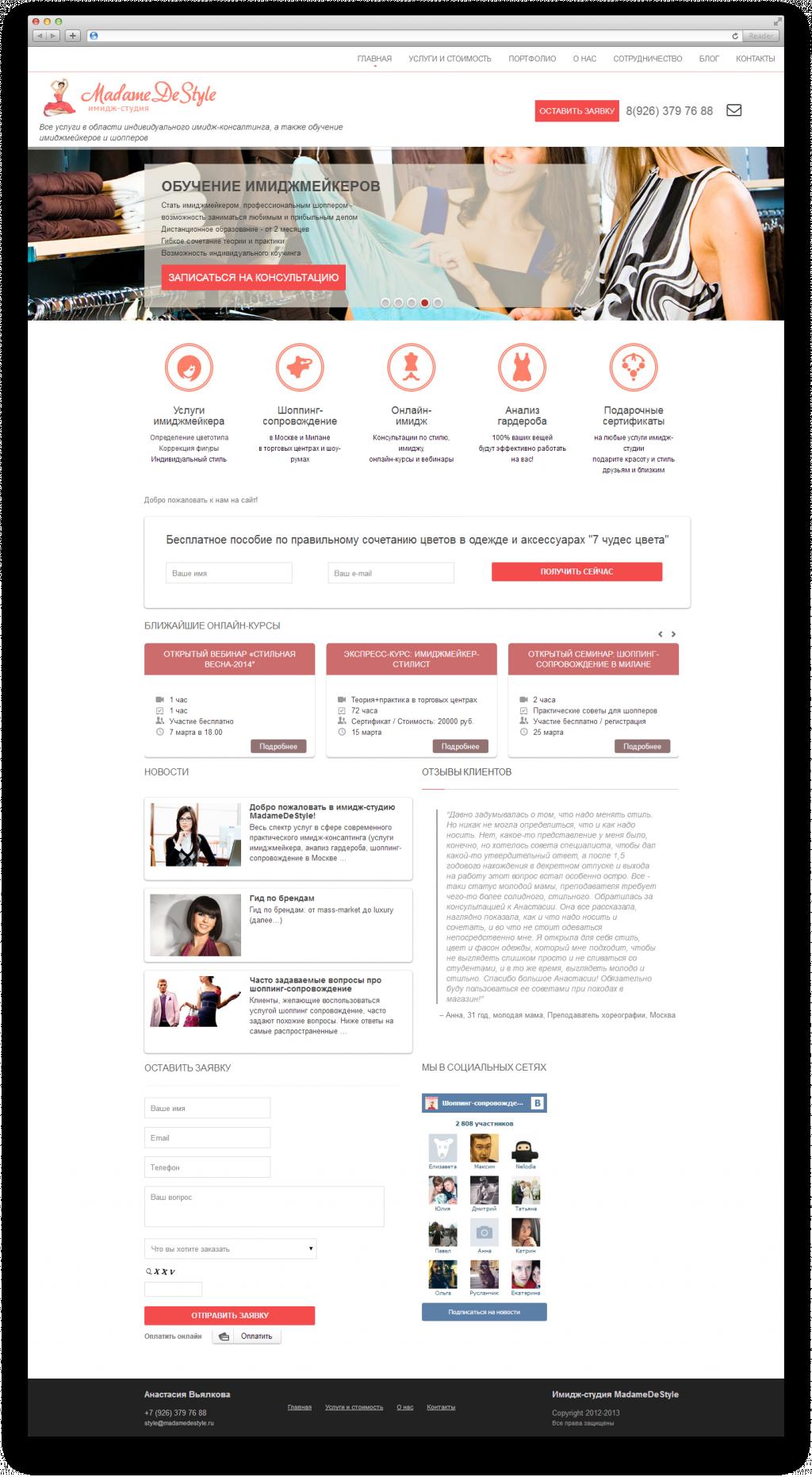 Сайт для имидж-мейкера