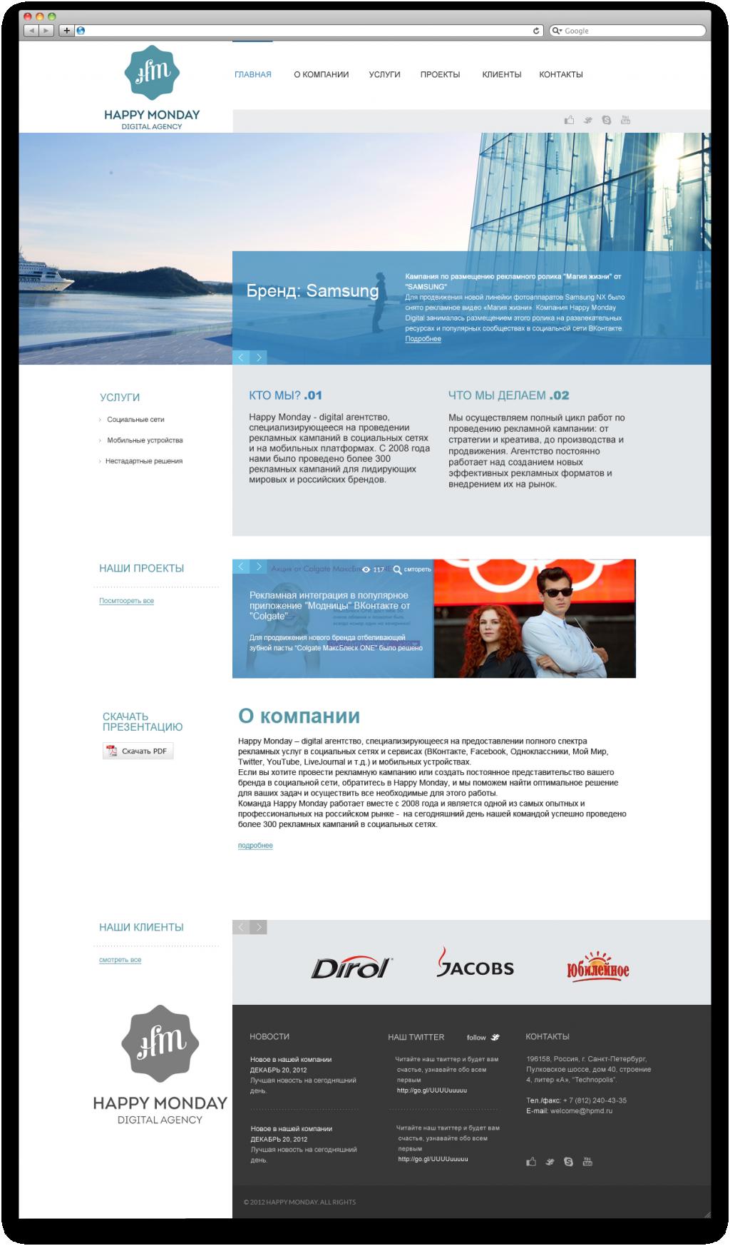 Дизайн сайта для Happy Monday Digital