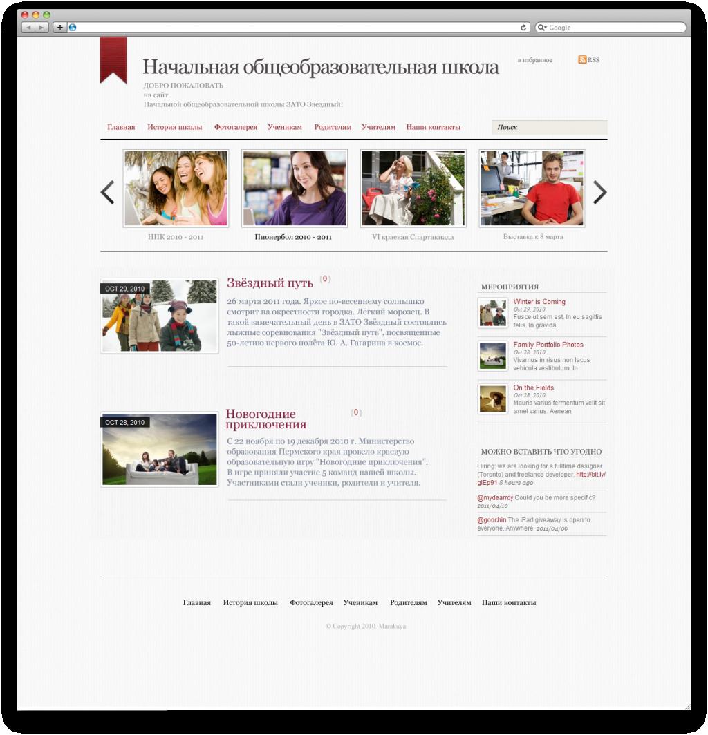Сайт начальной общеобразовательной школы