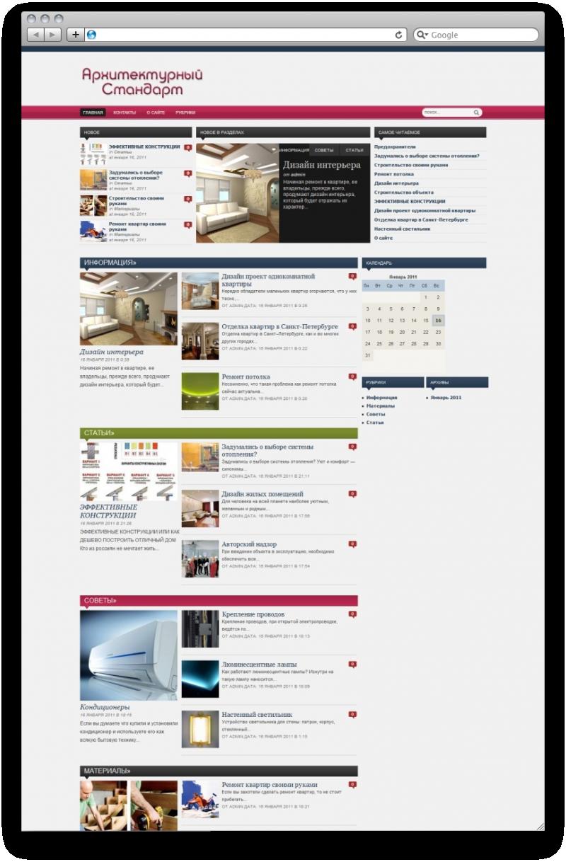 Новостной сайт-блог о архитектуре