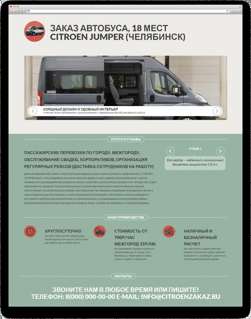Лендинг для перевозок на Citroen