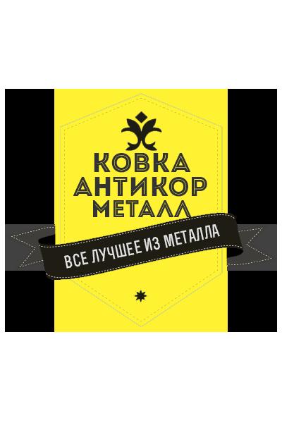 Логотип для Ковки