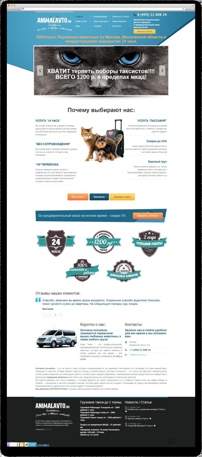Сайт по перевозке животных