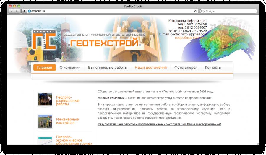 Сайт геодезической компании