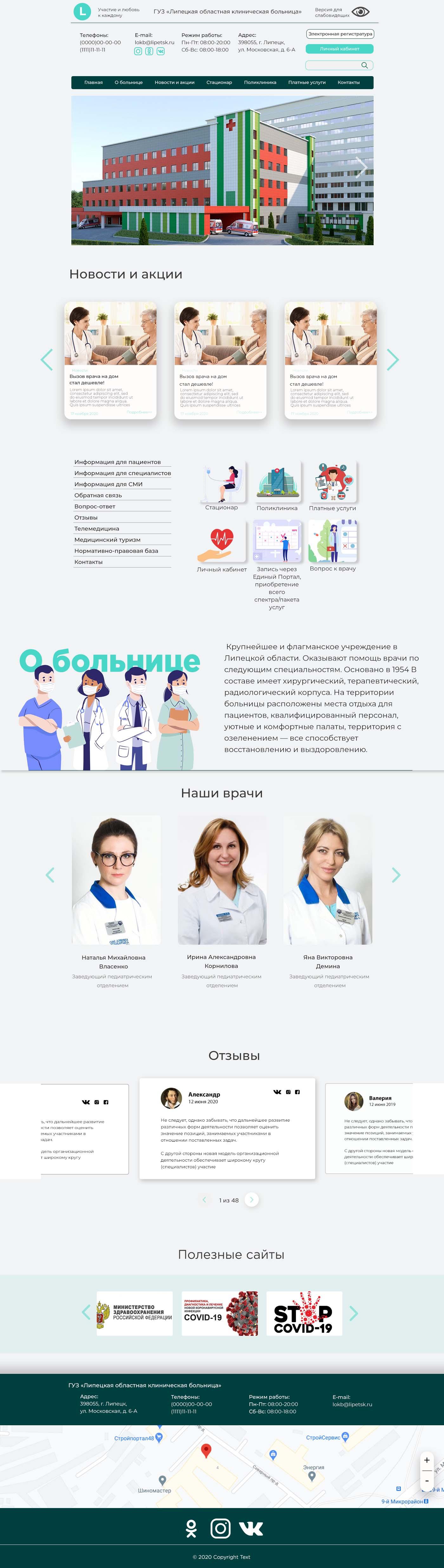 Дизайн для сайта больницы. Главная страница + 2 внутренних. фото f_5955fb4da631b188.jpg