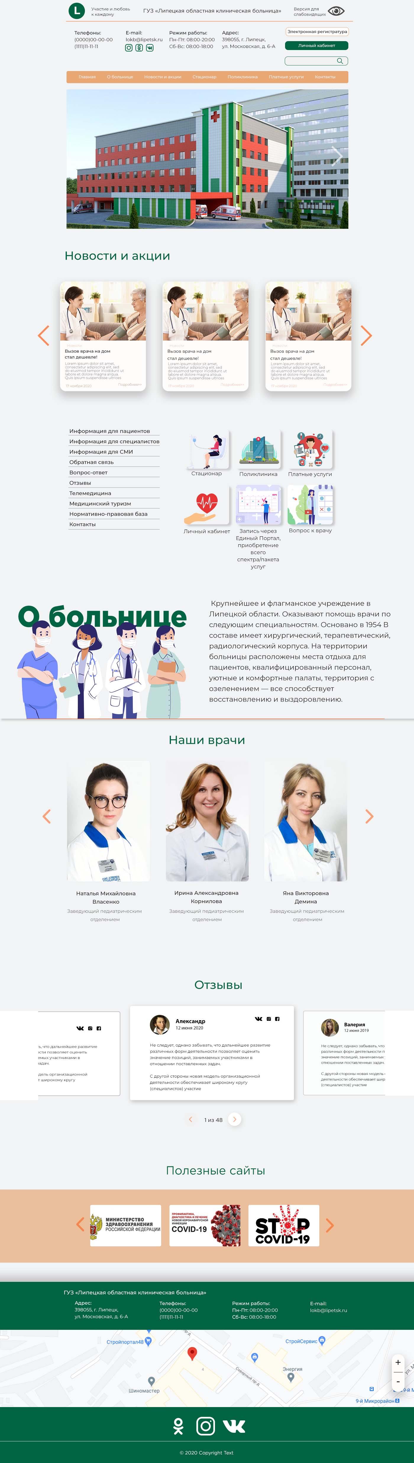 Дизайн для сайта больницы. Главная страница + 2 внутренних. фото f_7855fb4d9db0cb52.jpg