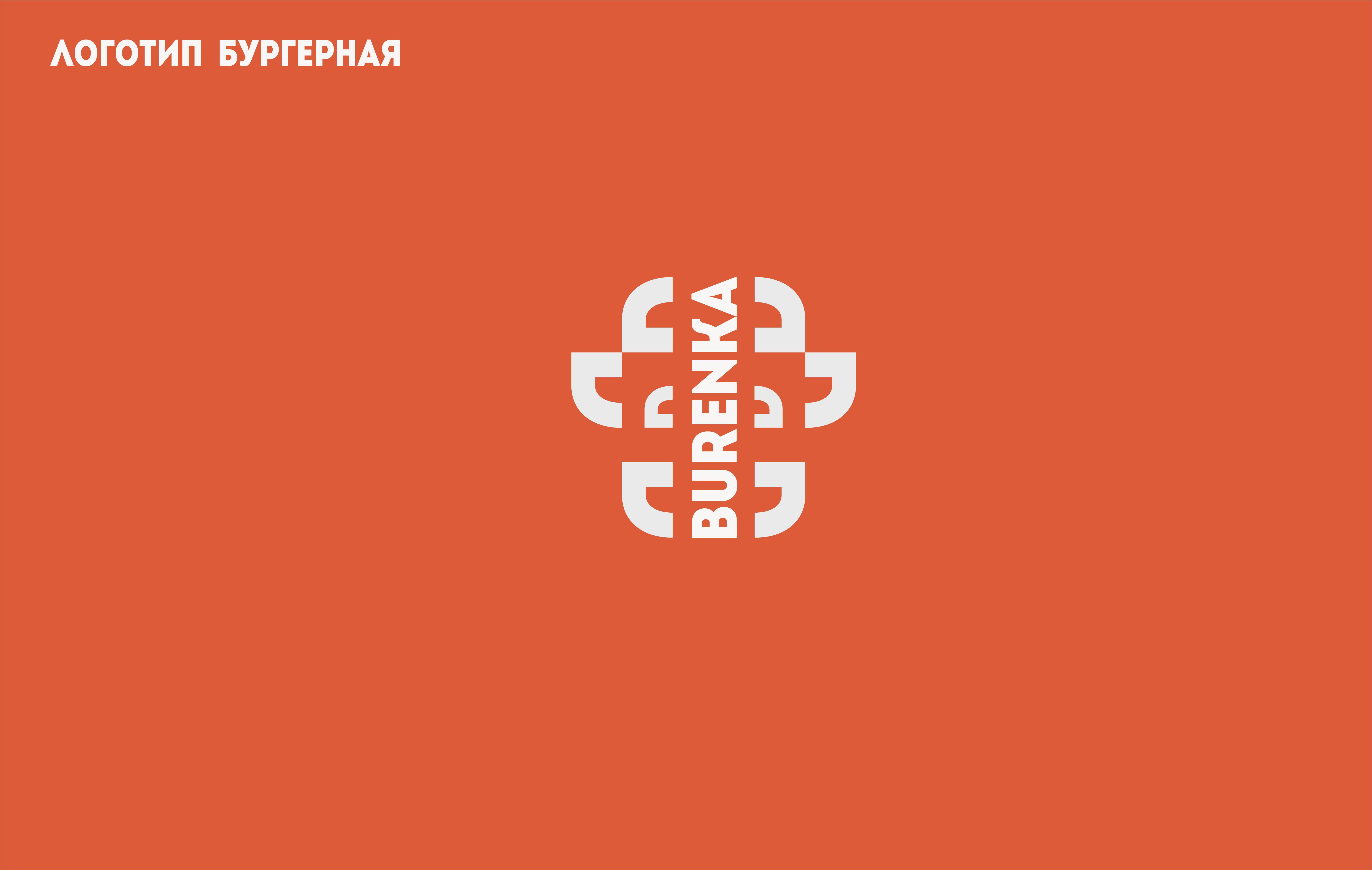 Логотип для Бургерной с Пекарней фото f_0115e183c65f274b.png