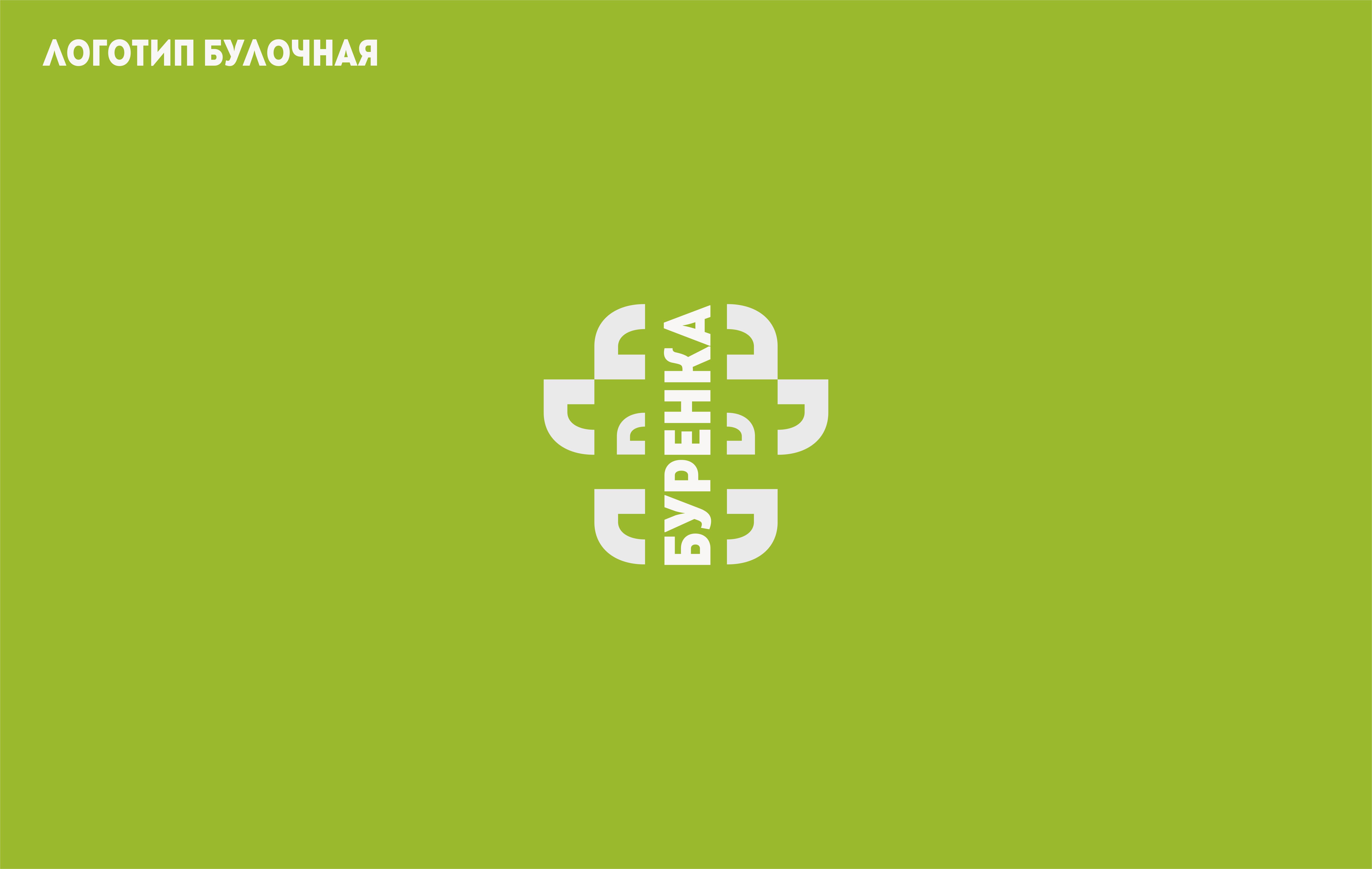 Логотип для Бургерной с Пекарней фото f_4235e183d01adc22.png