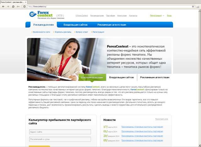 forexcontext.ru
