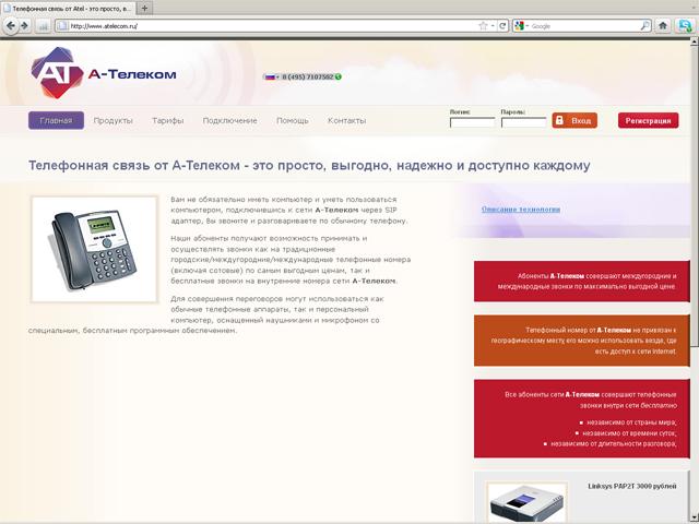 atelecom.ru