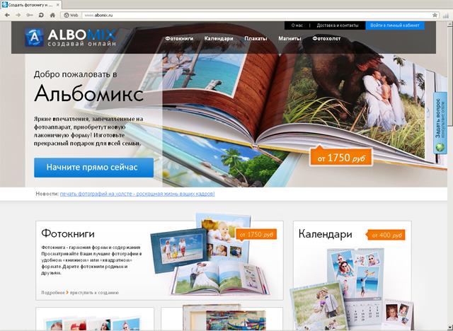 albomix.ru