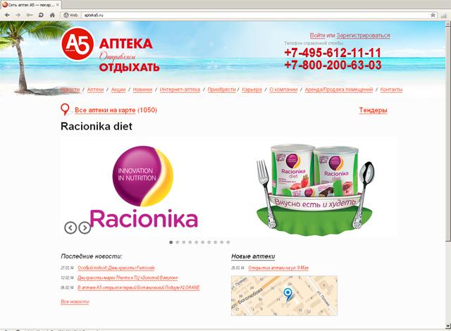 apteka5.ru