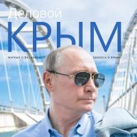 Журнал «Деловой Крым»
