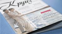 Журнал «Круиз magazine»