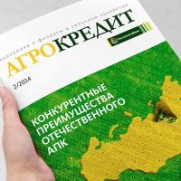 Журнал «АгроКредит»