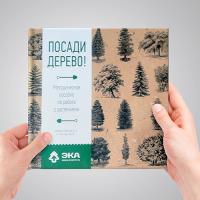Книга «Посади дерево»