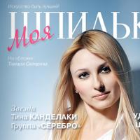 «Моя ШПИЛЬКА». Журнал