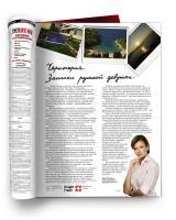 Вёрстка «Черногория». Журнал