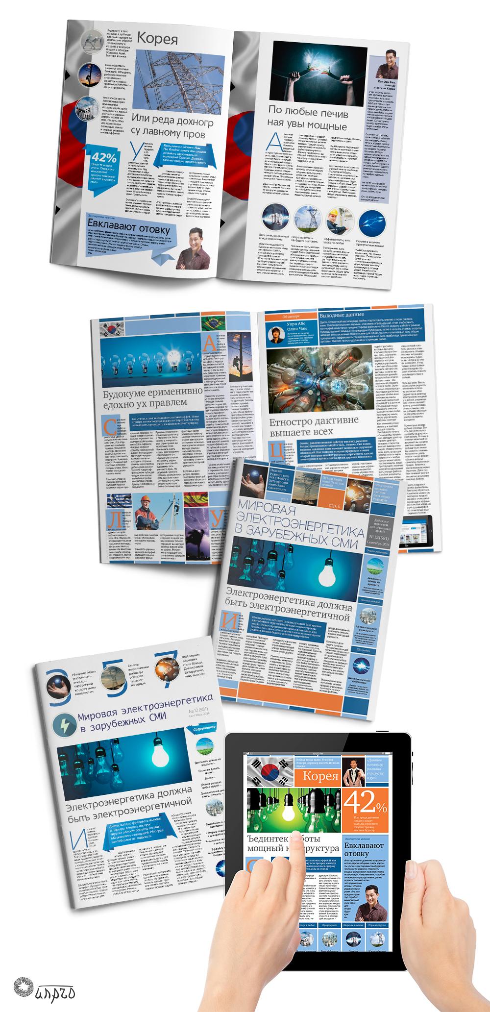 Журнал про электроэнергетику