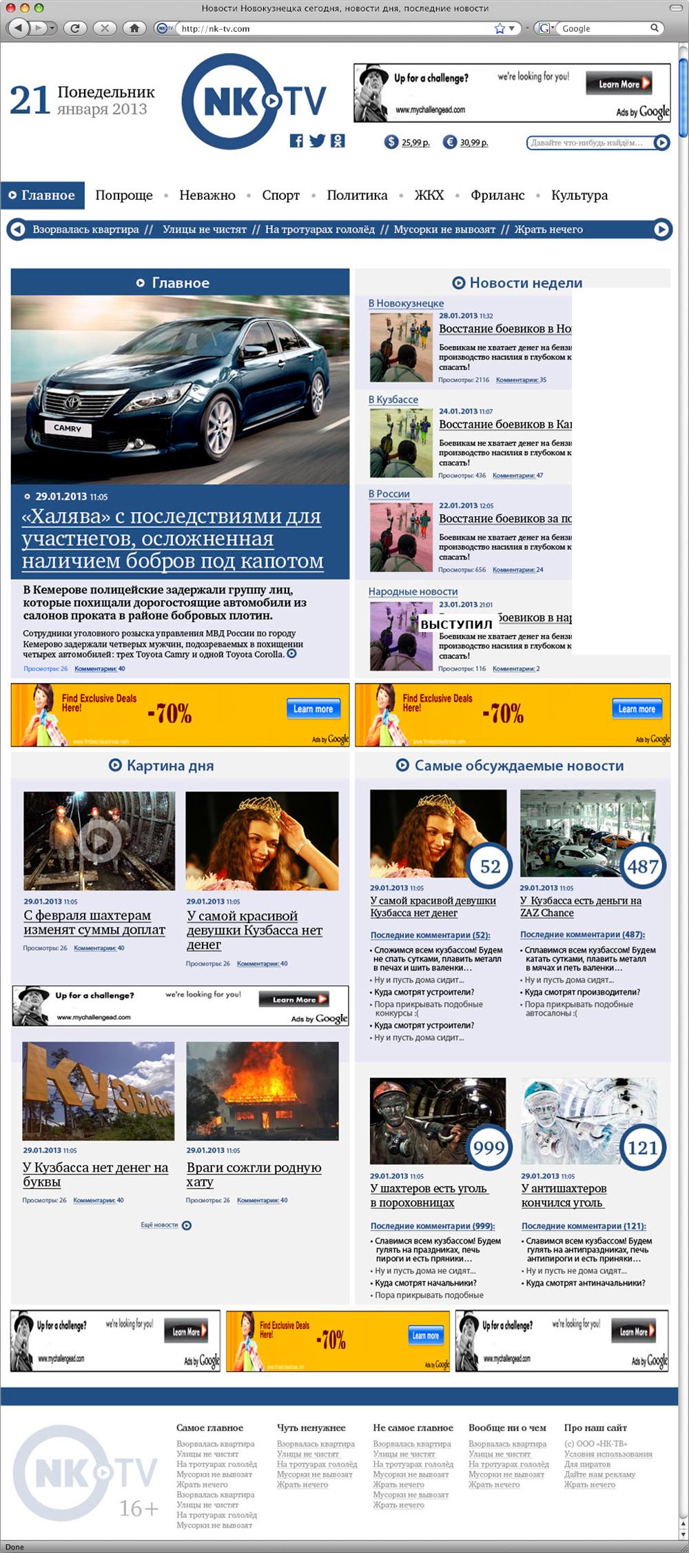 Новостной сайт Nk-TV
