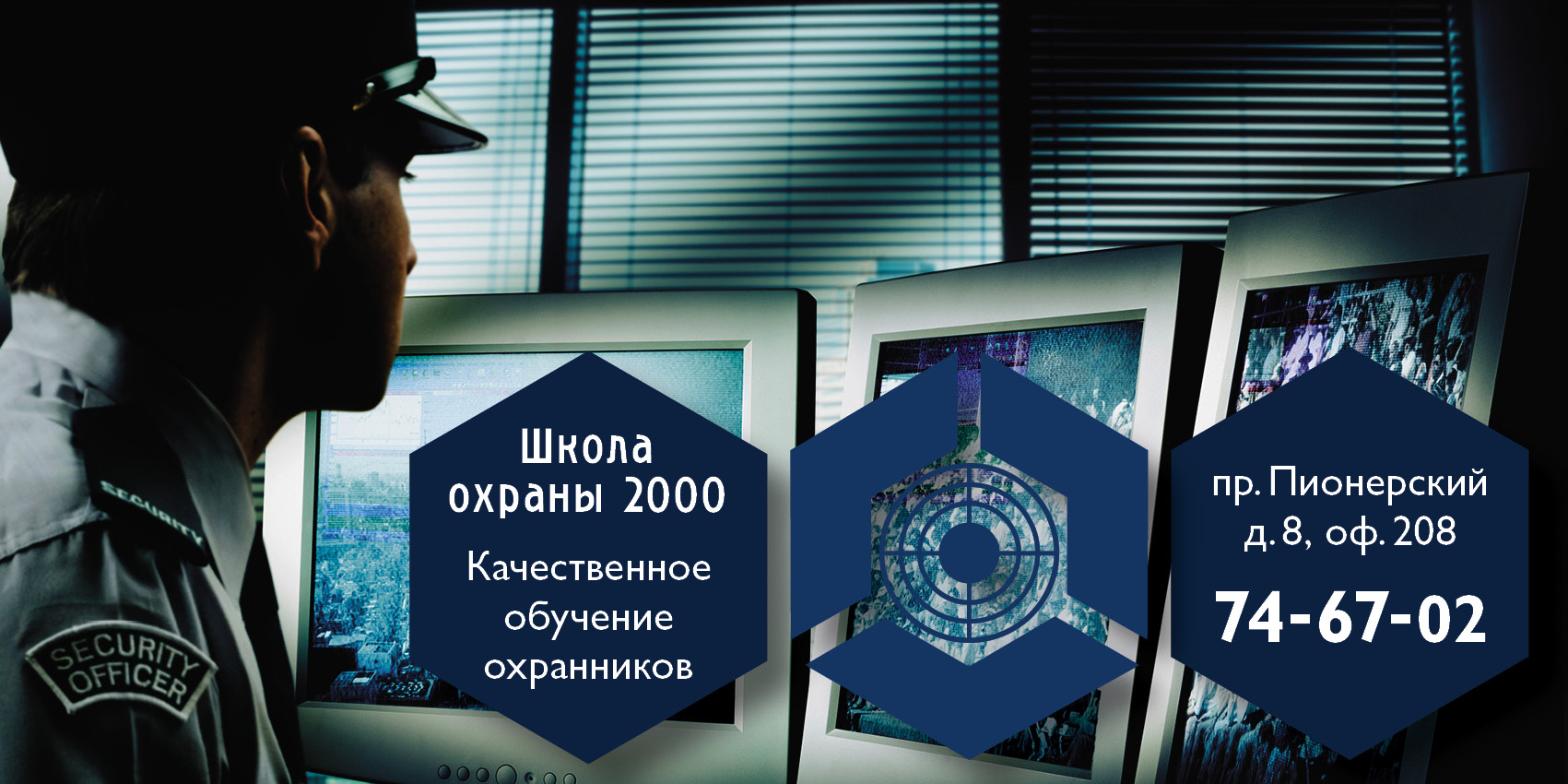 Билборды: Школа охраны 2000