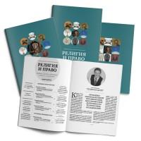 Журнал «Религия и право»