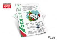 Корпоративное издание «Вестник АЗС»